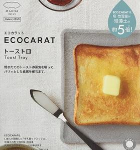 NHK「まちかど情報室(12/4)」:「エコカラット トースト皿」