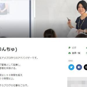 【アメブロ】プロフィール画面用のカバー写真を設定しよう!