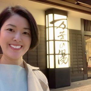 近場に一人温泉旅♡ ~東京の温泉・万葉の湯のススメ♡
