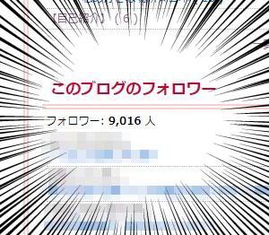 祝!!フォロワー9000人達成!!