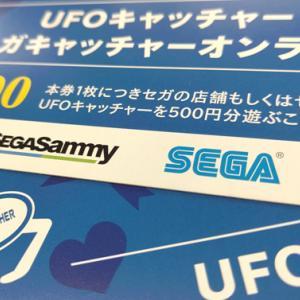 500円券→350円販売★