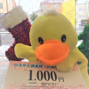 宿泊代1,000円が900円に!?