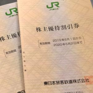 東北新幹線が今なら更に安く乗れる!!