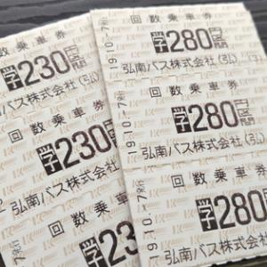 格安バス乗車券★280円→252円販売‼