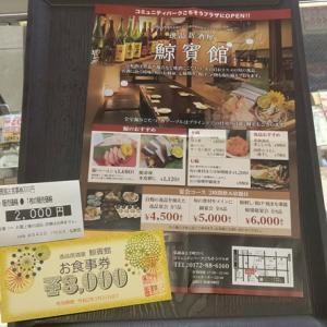 お酒も旬のお刺身も1,000円引きに!!