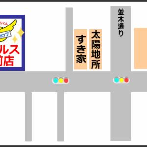 保存版★パピルス弘前店のお店の場所紹介