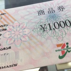 セブン&アイ1000円のお買い物が985円に~