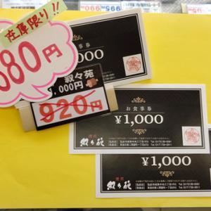 1,000円券→880円販売★残りわずか!!