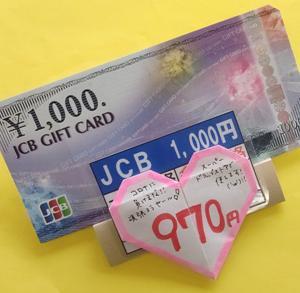 【格安販売】JCB商品券★970円販売