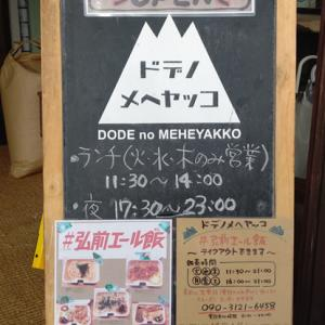 #弘前エール飯 ★ 行ってきましたー!!