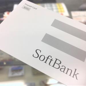 ソフトバンク プリペイドカードが安い!!