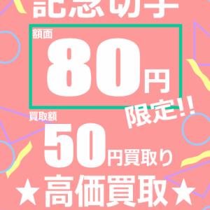 80円切手☆50円買取☆彡5/1~5/7まで(^^)