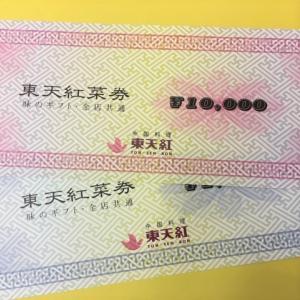 中国料理が2,600円もお得に!!