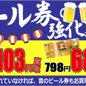 古い券もOK★ビール券買取強化!!