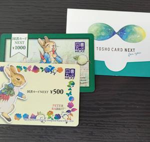 『図書カードNEXT』もお買取り出来ます!!