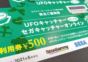 セガUFOキャッチャー500円券★格安販売中