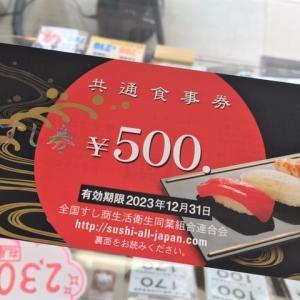 本日限定★すし券が500円→400円