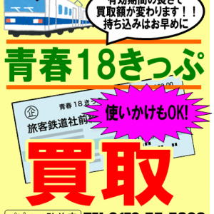 青春18きっぷ、買取を始めています!!