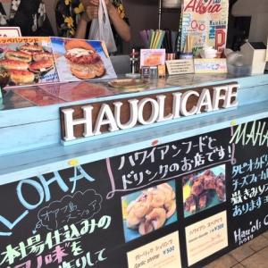 ハワイアンカフェHAUOLI CAFEさんへ行ってきました!