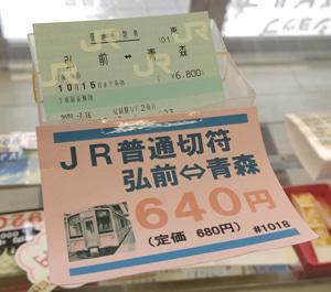 JR弘前-青森切符が格安販売中( ゚Д゚)!!