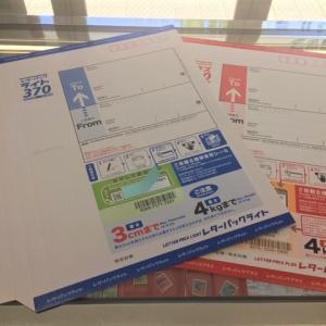 レターパックライト355円、プラス500円販売♪