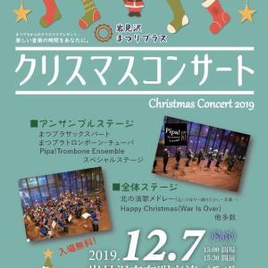 まつりブラス クリスマスコンサート