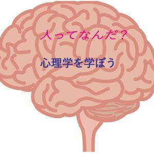 金曜夜に心理学を学ぼう☆コミュニケーションに活かせる行動心理の世界
