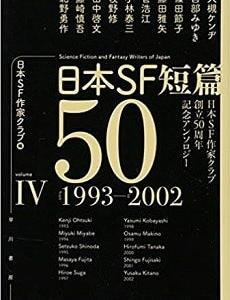 「 日本SF短編50 Ⅳ 1993-2002 」