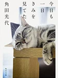 「 今日も一日きみを見てた 」 角田光代 「 夜の国のクーパー 」 伊坂幸太郎