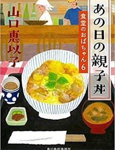 「 食堂のおばちゃん 6 あの日の親子丼 」 山口恵以子