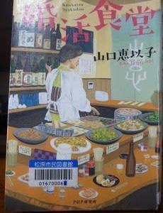 「 婚活食堂 1 2 」 山口恵以子