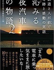 「 沁みる夜汽車の物語 2 」 NHK沁みる夜汽車制作チーム