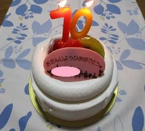 お誕生日 古希になりました。
