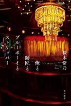 「 俺と師匠とブルーボーイとストリッパー 」桜木紫乃
