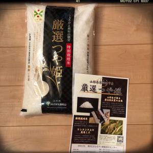 【ふるさとギフト人気品 10年連続特Aランクの最高級品質米!厳選つや姫 】