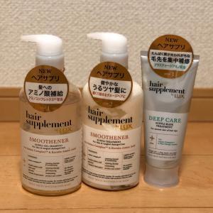 髪にアミノ酸をしっかり補給 LUXヘアサプリ