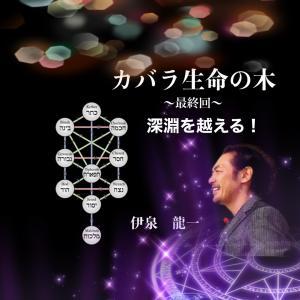 伊泉龍一カバラ生命の木(最終回)東京6〜7月