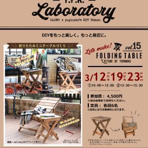 【福岡】3月ワークショップ開催のお知らせ