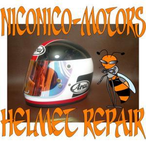 ARAI X75 Helmet Repair ヘルメットリペア ヘルメット修理店 ニコニコモータース ARAI タイラ 改