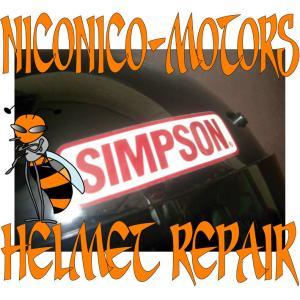ヘルメットリペア Helmet Repair ヘルメット修理店 ニコニコモータース シンプソン SIMPSON SUPER BANDIT13