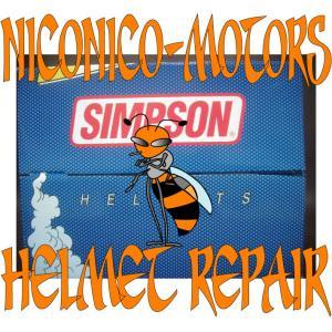 カーボン シンプソン SIMPSON SUPER BANDIT13 Helmet Repair ヘルメットリペア ヘルメット修理店 ニコニコモータース