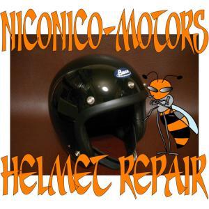 BABY BUCO JET500-TX トイズマッコイヘルメットリペア Helmet Repair ヘルメット修理店