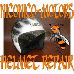 Seta 062B セタ クノー SETA Helmet Repair ヘルメットリペア ヘルメット修理店 ニコニコモータース