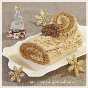 クリスマスのお菓子・ほうじ茶ビュッシュドノエル