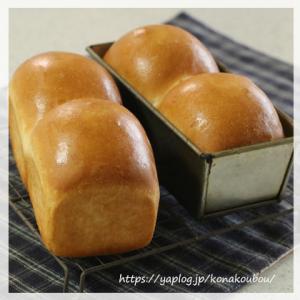 久しぶりにミニ山形パン。