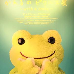 「かえるのピクルス展~with a smile~」へ〜〜〜