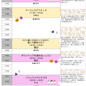 ★7月15日(月・祝)特別プログラム★
