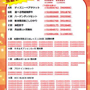 ★6周年イベント大抽選会 結果発表★