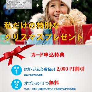 ★ダイナースクラブカード申込み受付中★
