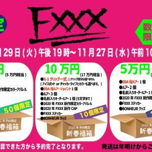 FXXX福箱受注予約開始しました!